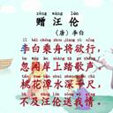 贈(zeng)汪倫(lun)