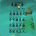 夜宿(su)山寺