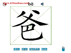 是一款教幼儿识字的教学软件,在 笔顺,拼音,部首,笔画,结构,