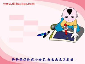 ]   [中文儿歌]   简介:   百科常识   快乐拼音   唐诗宋词   最新知识   学知