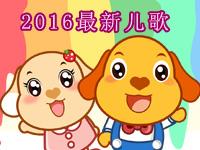 2016最新兒歌