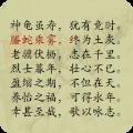 龟虽寿-曹操(三国)