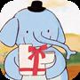 大象的礼物