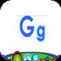 英文字母G的大小写
