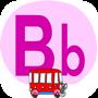 英文字母B的发音