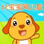 61宝宝网儿歌视频大全