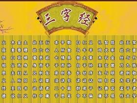 三字經(jing)